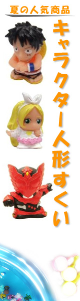 夏の人気商品キャラクター人形すくい