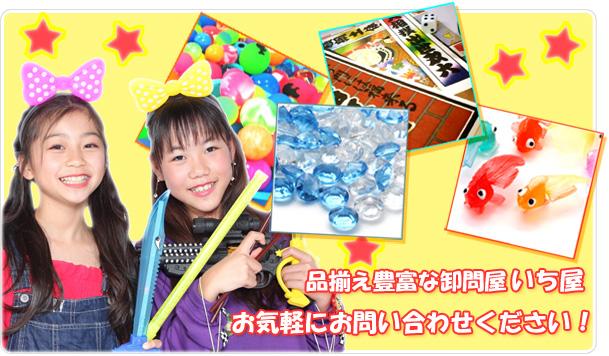 縁日用品や子供に人気の景品玩具が豊富に揃っています