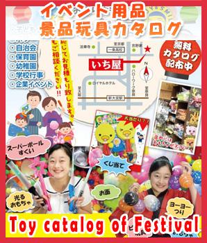 2015年から2016年の景品玩具カタログ
