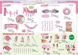 桜ガーランド・リース