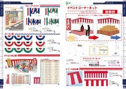 ウェーブペナント、紅白幕、イベントコーナーキット
