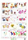 玩具120